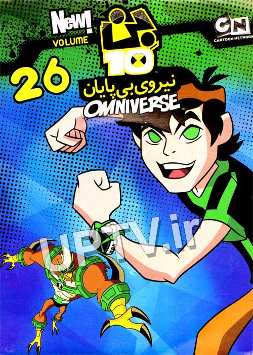 دانلود انیمیشن بن تن 26 با دوبله فارسی