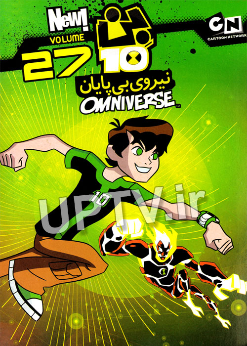 دانلود انیمیشن بن تن 27 با دوبله فارسی