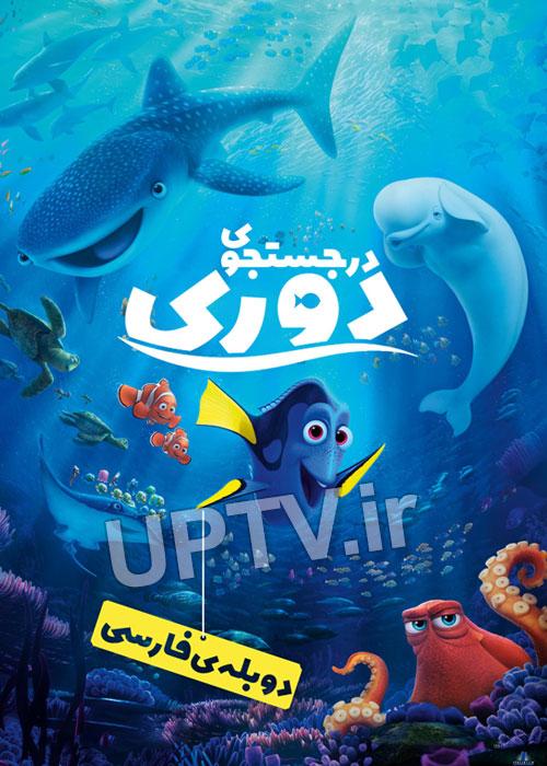 دانلود انیمیشن در جستجوی دوری با دوبله فارسی