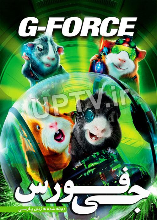 دانلود فیلم گروه ویژه جی G-Force با دوبله فارسی