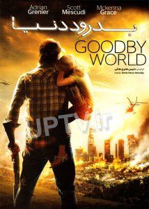 دانلود فیلم بدرود دنیا Goodby world با دوبله فارسی