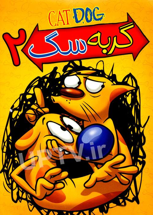 دانلود انیمیشن گربه سگ 2 با دوبله فارسی