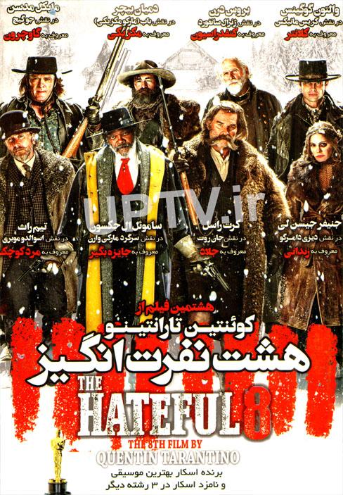 دانلود فیلم هشت نفرت انگیز The Hateful Eight با دوبله فارسی
