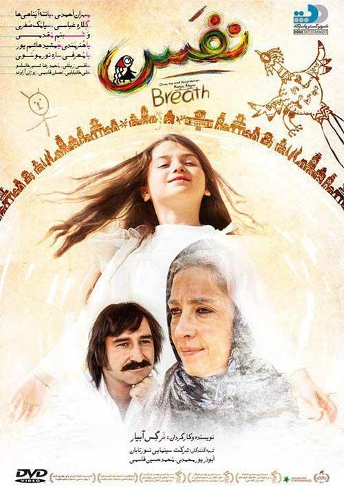 دانلود فیلم نفس با کیفیت ۱۰۸۰p
