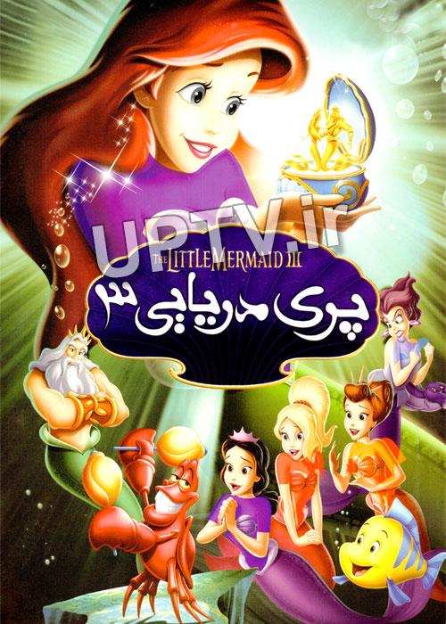 دانلود انیمیشن پری دریایی 3 با دوبله فارسی