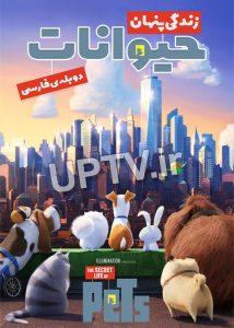 دانلود انیمیشن زندگی پنهان حیوانات با دوبله فارسی