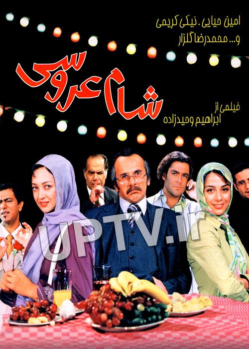 دانلود فیلم شام عروسی با لینک مستقیم