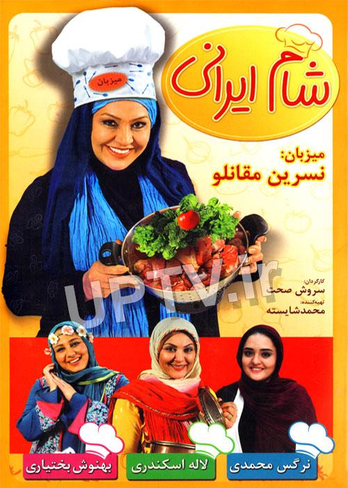 دانلود برنامه شام ایرانی با میزبانی نسرین مقانلو