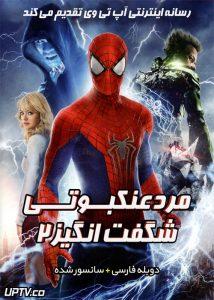 دانلود فیلم The Amazing Spider Man 2 2014 مرد عنکبوتی شگفت انگیز 2 با دوبله فارسی