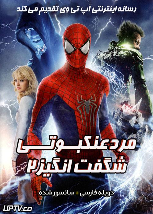 دانلود فیلم The Amazing Spider Man 2 2014 مرد عنکبوتی شگفت انگیز 2