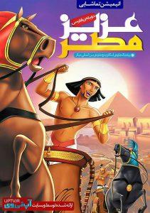 دانلود انیمیشن عزیز مصر The Prince of Egypt با دوبله فارسی