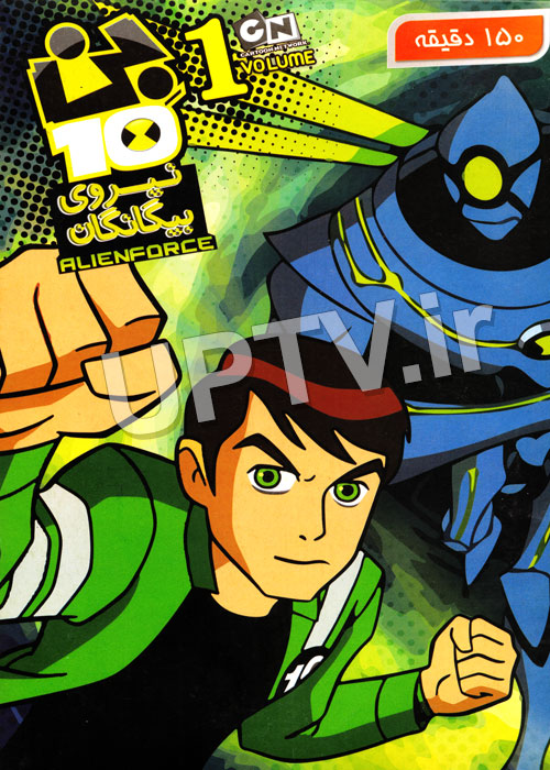 دانلود انیمیشن بن تن نیروی بیگانگان با دوبله فارسی