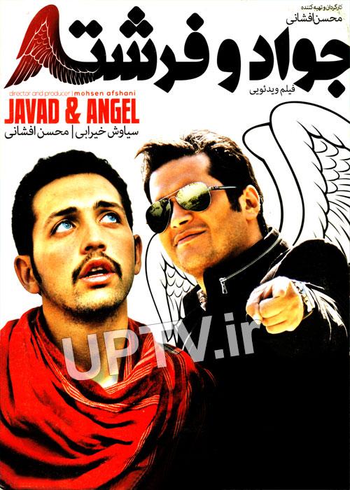 دانلود فیلم جواد و فرشته با کیفیت HD