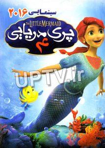 دانلود انیمیشن پری دریایی 4 the mermaid princess با دوبله فارسی
