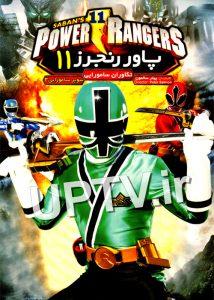 دانلود انیمیشن پاور رنجر 11 با دوبله فارسی