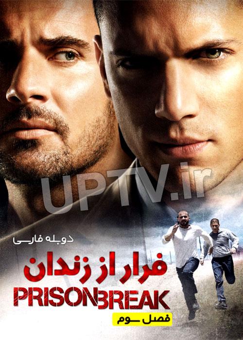 دانلود سریال فرار از زندان Prison break فصل سوم با دوبله فارسی