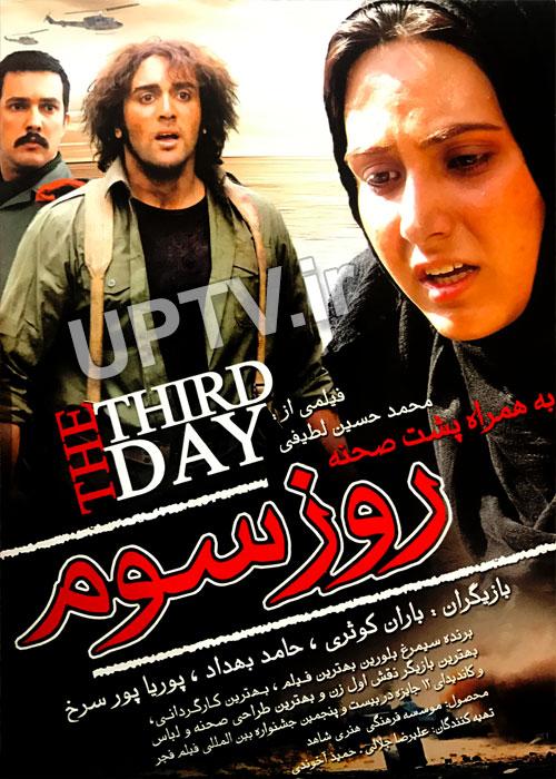 دانلود فیلم روز سوم با لینک مستقیم
