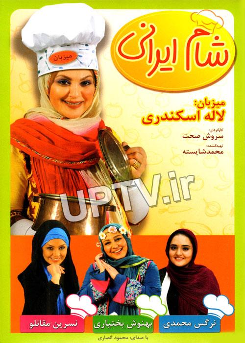 دانلود برنامه شام ایرانی با میزبانی لاله اسکندری