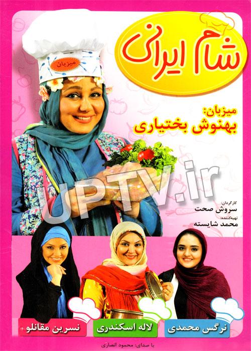 دانلود برنامه شام ایرانی با میزبانی بهنوش بختیاری