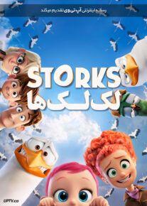 دانلود انیمیشن لک لک ها Storks 2016 با دوبله فارسی