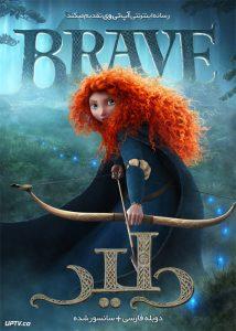 دانلود انیمیشن دلیر brave 2012 دوبله فارسی