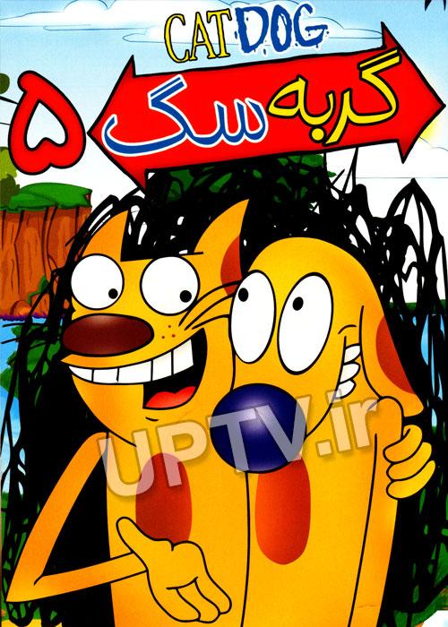 دانلود انیمیشن گربه سگ 5 با دوبله فارسی