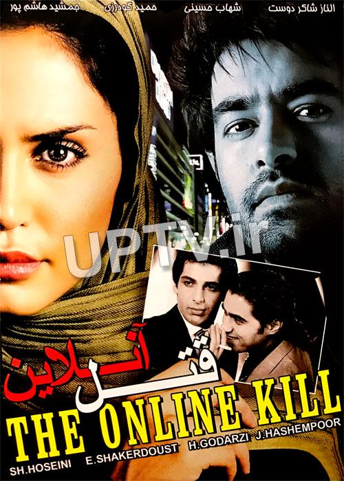 Image result for دانلود فیلم ایرانی 2017