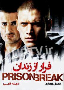 دانلود سریال فرار از زندان Prison break فصل چهارم با دوبله فارسی