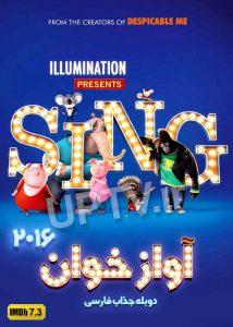دانلود انیمیشن Sing 2016 اواز خوان با دوبله فارسی