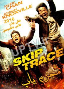 دانلود فیلم مجرم یاب Skiptrace 2016 با دوبله فارسی