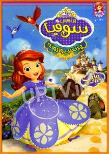 دانلود انیمیشن سوفیا پرنسس وارونه با دوبله فارسی