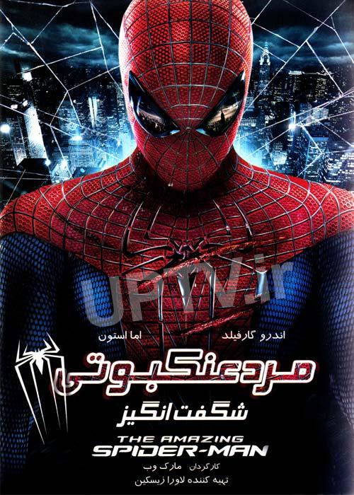 دانلود فیلم مرد عنکبوتی 1 - The Amazing Spider-Man 1 با دوبله فارسی
