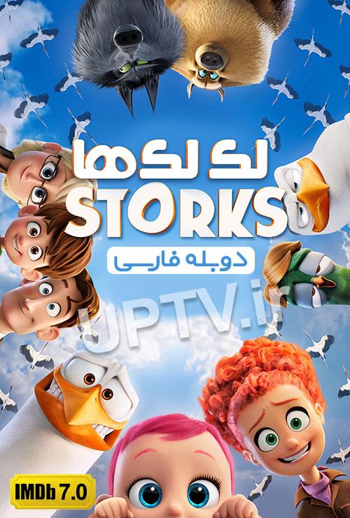 دانلود انیمیشن لک لک ها Storks 2016 با کیفیت Full HD