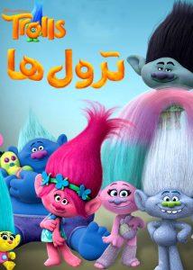 دانلود انیمیشن ترول ها Trolls 2016 با کیفیت Full HD