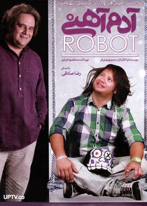 فیلم سینمائی ایرانی آدم آهنی