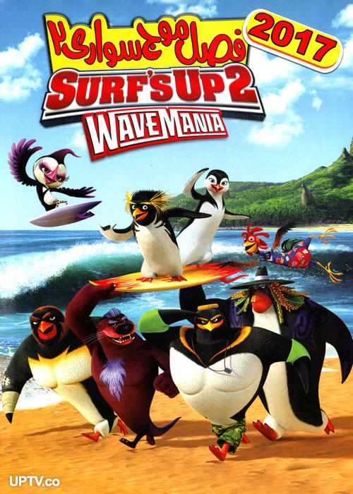 دانلود انیمیشن فصل موج سواری 2 Surfs Up 2: WaveMania 2017