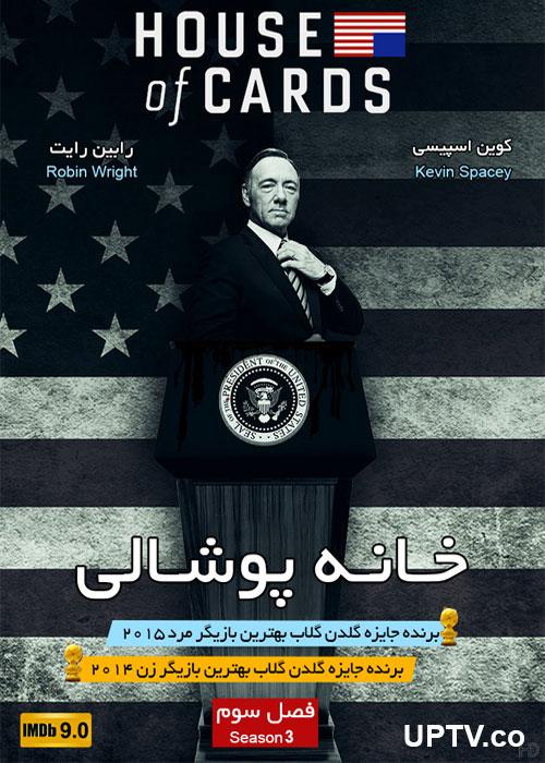 دانلود سریال خانه پوشالی house of cards فصل سوم با دوبله فارسی