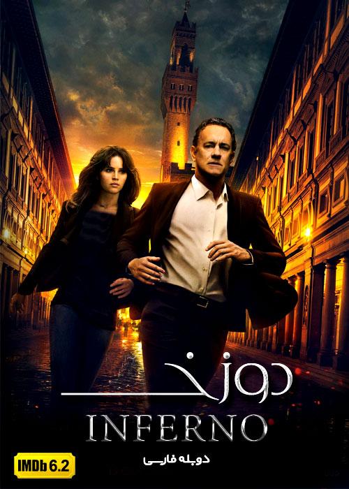 دانلود فیلم دوزخ Inferno 2016 با دوبله فارسی و کیفیت HD