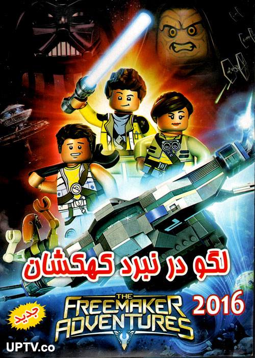 دانلود انیمیشن لگو در نبرد کهکشان با دوبله فارسی