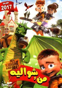 دانلود انیمیشن من و شوالیه با دوبله فارسی