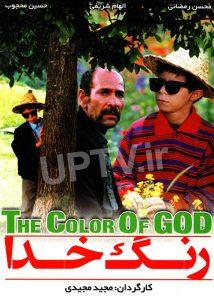 دانلود فیلم رنگ خدا با لینک مستقیم
