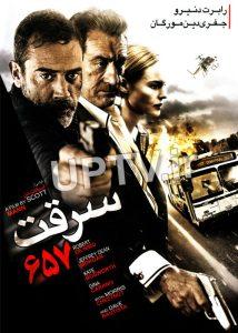 دانلود فیلم سرقت 657 با دوبله فارسی