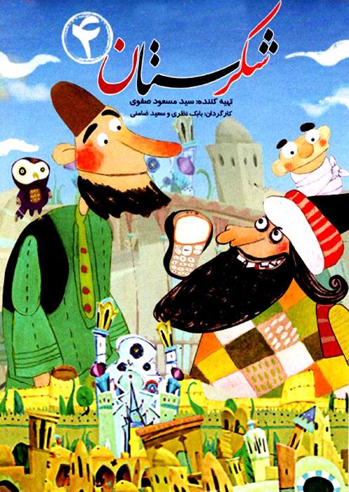 دانلود کارتون شکرستان ۴ با کیفیت HD