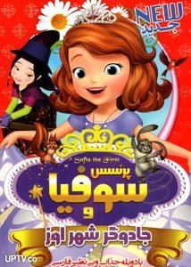 دانلود انیمیشن پرنسس سوفیا و جادوگر شهر اوز با دوبله فارسی
