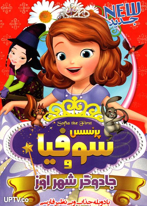 دانلود انیمیشن پرنسس سوفیا و جادوگر شهر اوز با دوبله فارسی و لینک مستقیم