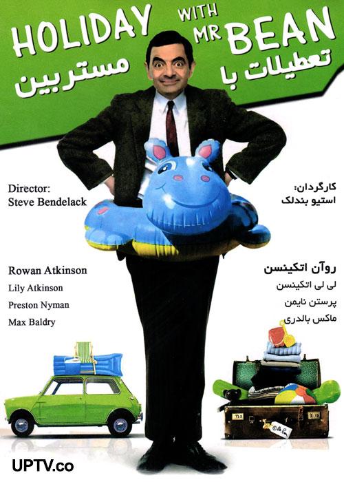 دانلود فیلم تعطیلات مستربین با دوبله فارسی