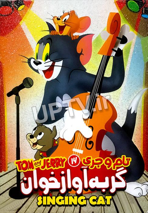 دانلود انیمیشن گربه آوازخوان با دوبله فارسی