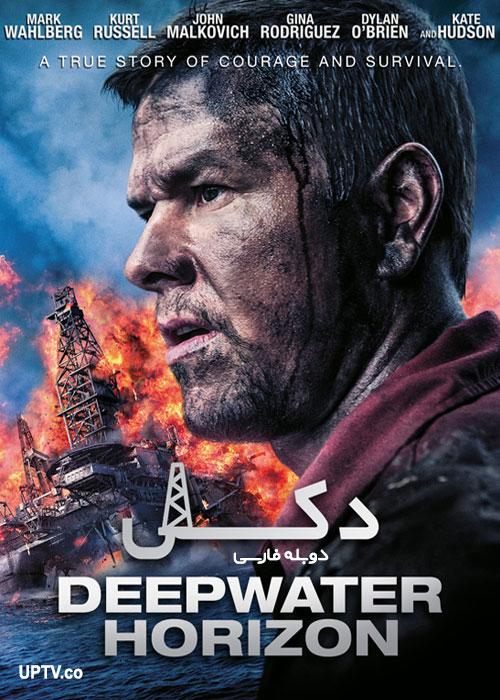 دانلود فیلم دکل Deepwater Horizon 2016 با دوبله فارسی