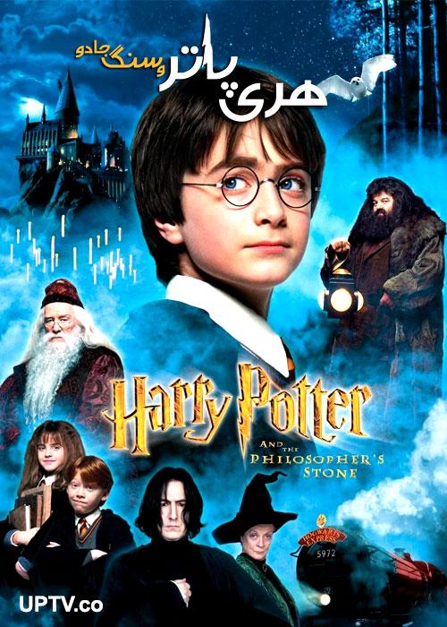 دانلود فیلم هری پاتر و سنگ جادو Harry Potter 2001 با دوبله فارسی