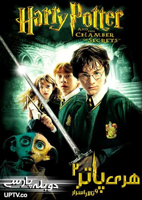 دانلود فیلم Harry Potter and the Chamber of Secrets 2002 هری پاتر و تالار اسرار با دوبله فارسی